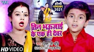 #Video -12 साल के बच्चे ने भाभी को चिपक के लगाया रंग  | #Vishnu Ji Chaubey, Puja Singh | Holi Song