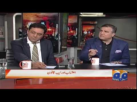 Naya Pakistan - 07 April 2018 - Geo News