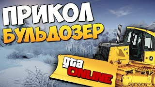 GTA ONLINE - ПРИКОЛ С БУЛЬДОЗЕРАМИ (Угар) #143