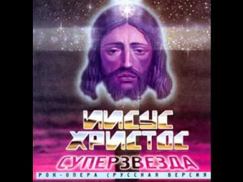 иисус христос суперзвезда рок опера скачать mp3 русский