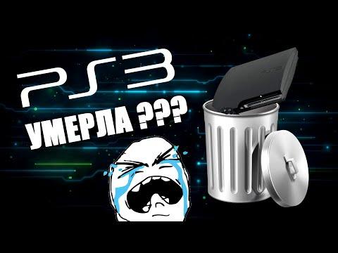 PS3 - актуальность  в 2016 году