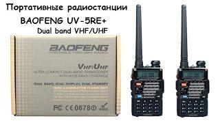 Baofeng UV-5RE+. Отличные рации из Китая. Распаковка(Распаковка двух отличных, 2-х диаппазонных радиостанций Baofeng UV-5RE+. Брал для рыбалки, очень компактные и за..., 2015-04-24T13:17:44.000Z)