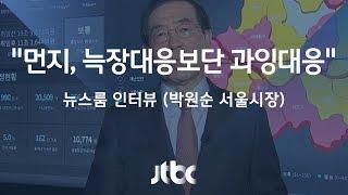 박원순 서울시장 (2018.1.16)