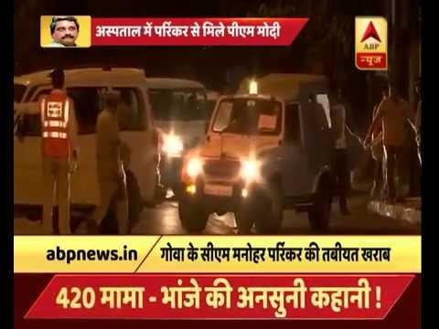 PM Modi visits Manohar Parrikar in Mumbai hospital