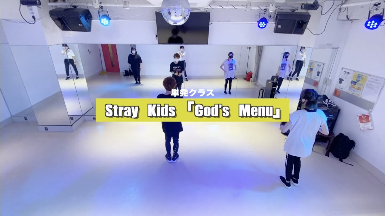Stray Kids「God's Menu」単発クラスの様子【K-POPダンススクール】