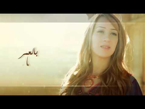 اجمل اغنية جزائرية في العالم Algérienne plus belle chanson dans le monde 2016_2016