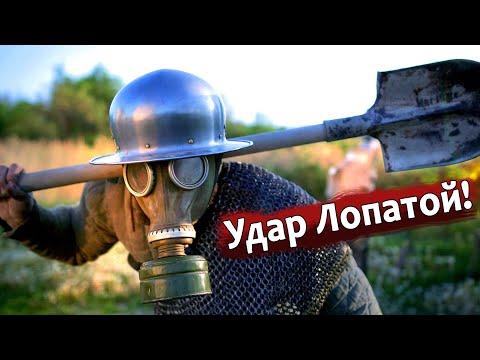 Средневековье на Первой мировой. Удар лопатой