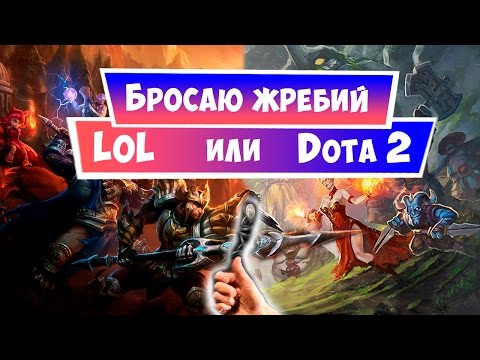 видео: league of legends или dota 2 Бросаю жребий