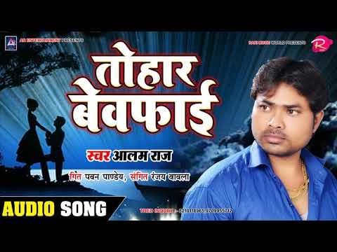 Alam Raj का सबसे बड़ा New Sed Songs(2018) तोहार बेवफाई-Tohar Bewfai _Lasted Sed Songs 2018