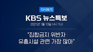 [풀영상] 코로나19 통합뉴스룸 : 신규 확진 562명…누적 70,212명 – 2021년 1월 13일(수) …