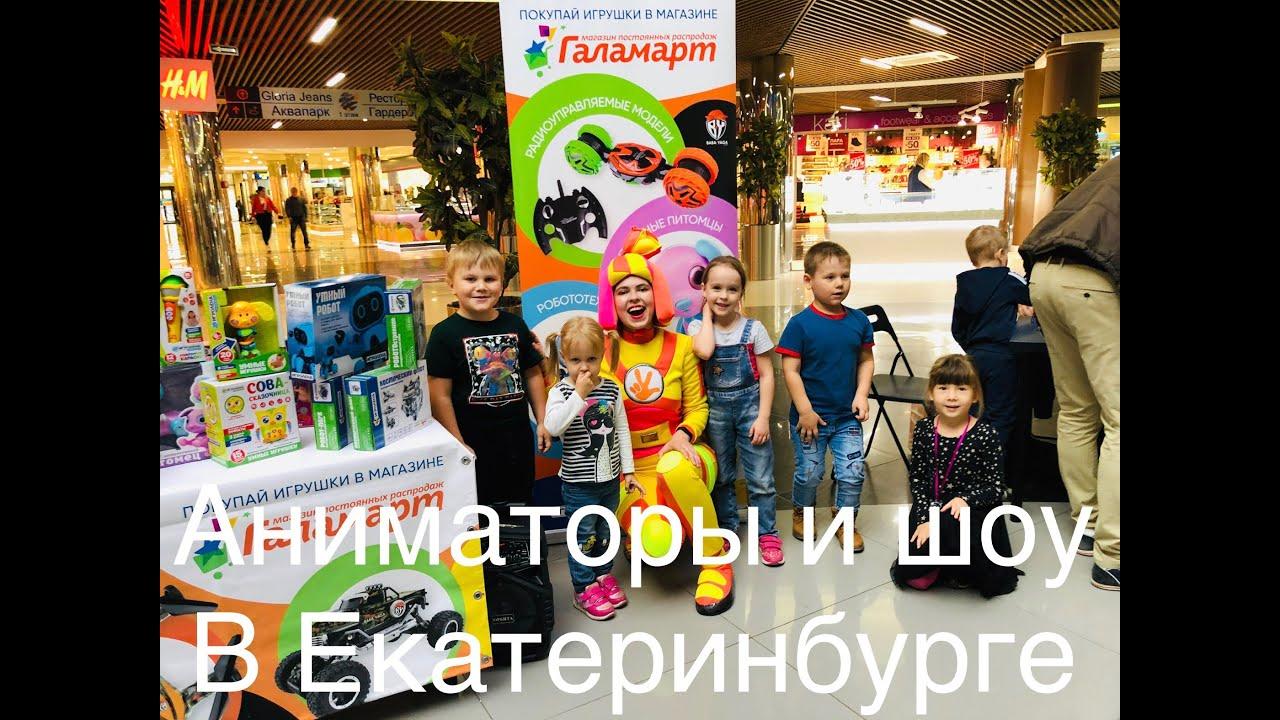 Аниматоры Екатеринбург на детский праздник на заказ