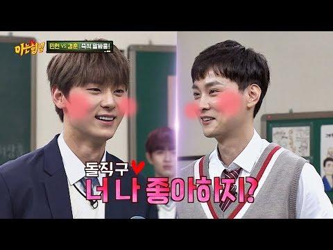 """장르가 바껴버린 경훈(kyung hoon)vs민현(MIN HYUN) """"너 나 좋아하지♡"""" (화끈//) 아는 형님(Knowing bros) 156회"""