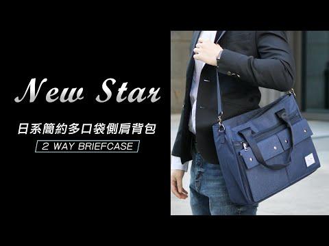 日系簡約防水多口袋單肩背包包 托特包斜背包公事包筆電包 NEW STAR BB40