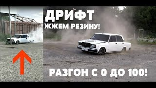 Дрифт на ЖИГУЛИ/РАЗГОН С 0 ДО 100/ЖЖЕМ РЕЗИНУ!
