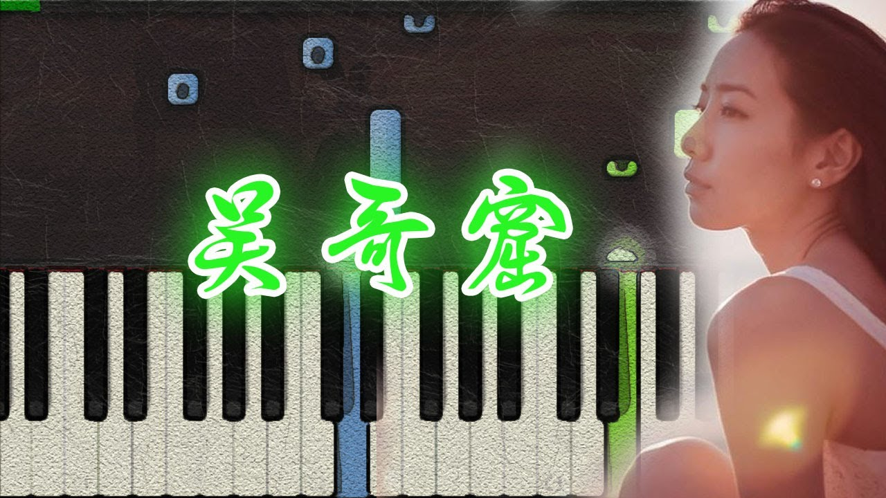 吳雨霏 - 吳哥窟 (Piano Tutorial)