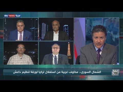 الشمال السوري.. أوروبا تعاقب تركيا وأردوغان يتمادى  - نشر قبل 55 دقيقة