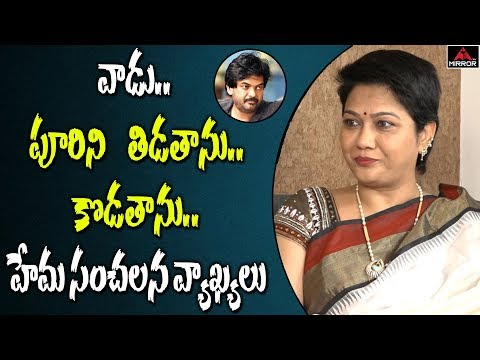 actress hema shocking comments on puri jagannadh | hema