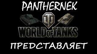 World of Tanks - РАКО БОИ ВО ВЗВОДЕ