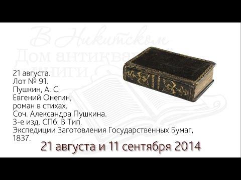 4. В Никитском. Прижизненные издания Александра Пушкина.  21.08.2014