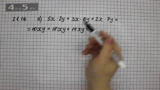 Упражнение 21.16. Вариант А. Алгебра 7 класс Мордкович А.Г.