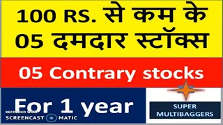05 best stocks below Rs. 100 for best return in one year | Multibagger stocks 2019 india