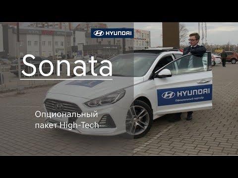 Hyundai Sonata. Опциональный пакет High Tech