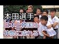 本田圭佑選手が「日本と韓国は仲間に成れる」と発言 |韓国の反応