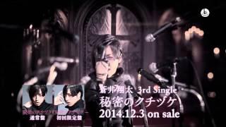 君と内緒のキスを―― 蒼井翔太3ndシングル 「秘密のクチヅケ」 2014.12.0...