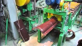 Оборудование для производства полукруглого конька ООО ШАТАЛОВ