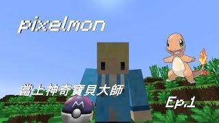 銀雨的實況樂園 minecraft 神奇寶貝模組生存 pixelmon ep 1 小火龍就決定是你了