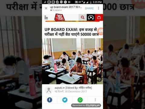 UP Board  Registration cancelled 2018