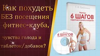 Скачать Как ПОХУДЕТЬ 6 ШАГОВ оздоровительного похудения Галина Гроссман