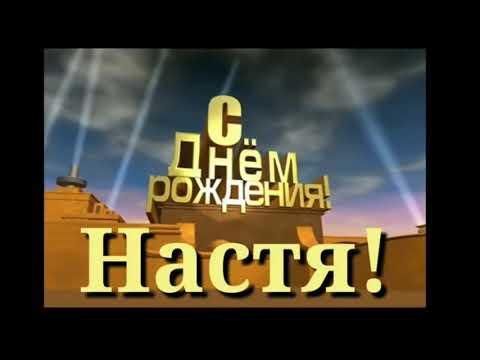 С Днём рождения, Настя!