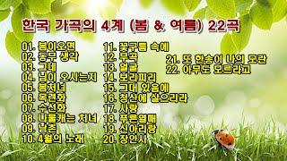 한국 가곡의 4계 (봄 & 여름) 22곡
