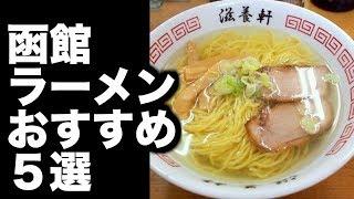 【函館 ラーメン】おすすめラーメン店 5選 セクシー中華 検索動画 2
