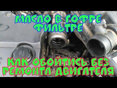 Масло в гофре и воздушном фильтре ваз 21124 как обойтись без ремонта двигателя