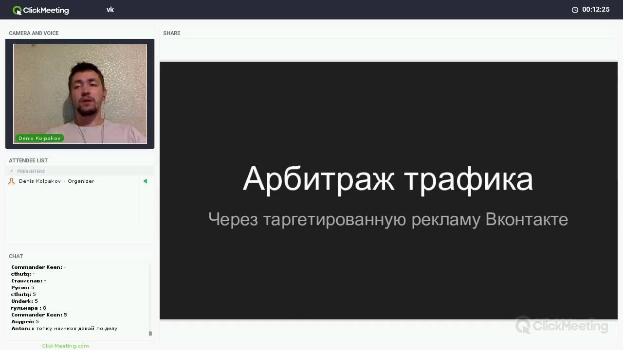 Арбитраж трафика: таргетированная реклама Вконтакте. Как арбитражить на игры?
