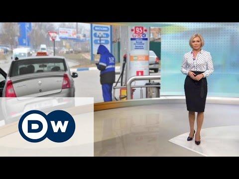 Цены на бензин падают, но только не в России - DW Новости (14.01.2016)