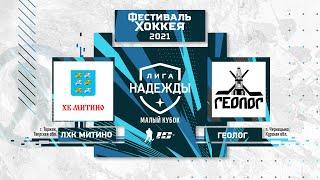 ЛХК Митино (Торжок) - Геолог (Черницыно) | Лига Надежды. Малый Кубок (14.05.21)