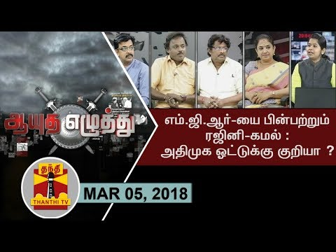 (05/03/2018) Ayutha Ezhuthu : Are Rajinikanth & Kamal Haasan targeting AIADMK's Votes.? | Thanthi TV