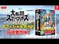 「大乱闘スマッシュブラザーズSPECIAL オフィシャルガイド」1月25日発売!