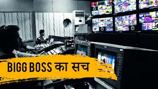 Bigg Boss का काला सच | The real truth of bigg boss