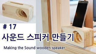 [목공만들기 영상조립도] #17 사운드 우드스피커 만들…