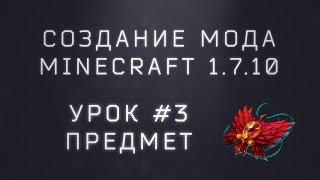 Создание мода Minecraft 1.7.10. Урок #3 Предмет