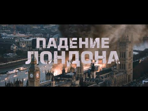 Падение Лондона дублированный трейлер