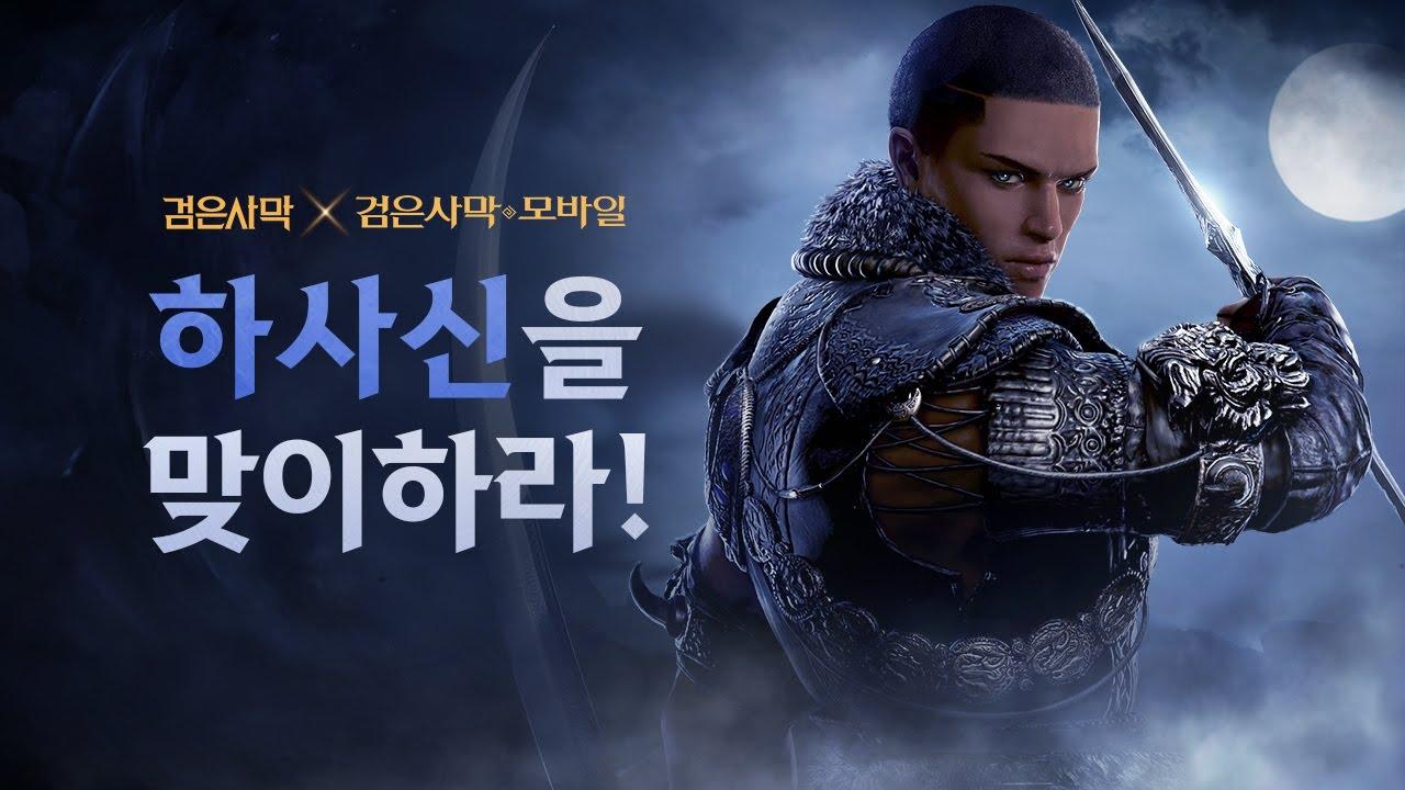 [검은사막] 신규 캐릭터 '하사신' 사전 생성 진행 중! (Black Desert – Hashashin Teaser)