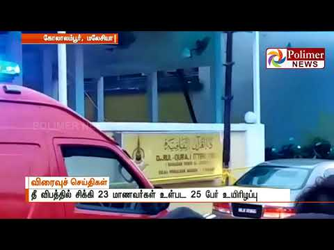Malaysia: 25 died in fire accident at school | Polimer News