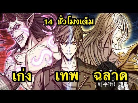 เทพเซียน เกิดใหม่เป็นเด็กมัธยม ตอนที่ 1103 มังงะพระเอกเทพ/มังงะใหม่