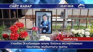 Сайт кабар | Уланбек Эгизбаевдин өлүмү боюнча экспертизанын баштапкы жыйынтыгы чыкты