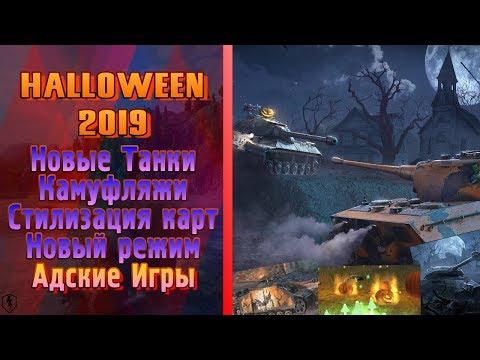 Halloween в WoT Blitz   Режим Адские Игры   Новые танки на Хэллоуин в WoT Blitz   Ликан и StuH 42 G